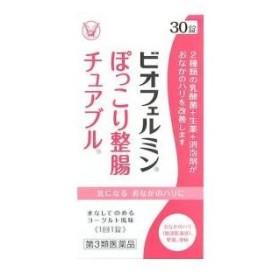 (第3類医薬品) 大正製薬 ビオフェルミン ぽっこり整腸チュアブル 30錠  返品種別B