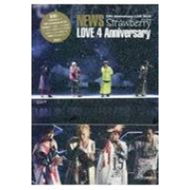ジャニーズ研究会/News Love 4 Anniversary