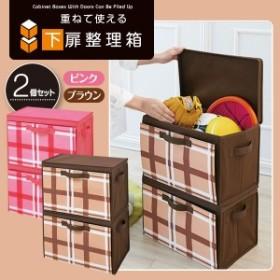 重ねて使える下扉整理箱2個set チェック柄(BOX 収納)(Storage box 2 pieces)