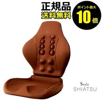 【P10倍】スタイルシアツ Style SHIATSU <スタイル>