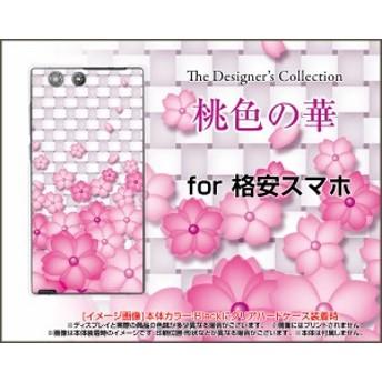 スマホ カバー FREETEL HUAWEI ZenFone iPhone 等 格安スマホ 花柄 かわいい おしゃれ ユニーク 特価 etc-nnu-001-029