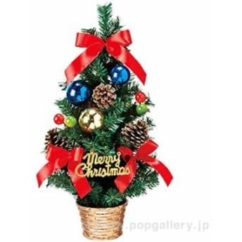 45cmバリューツリー クリスマス装飾デコレーション(置き物)