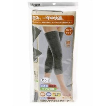 EM-X 備長炭 のびのびナチュラルサポーター膝(ひざ)用 ロングタイプ 男女兼用(2枚組)[サポーター 膝(ひざ)用]