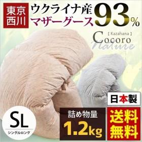 羽毛布団 シングル 東京西川 マザーグース93% 1.2kg 日本製 完全立体キルト 羽毛掛け布団 Kazahana かざはな