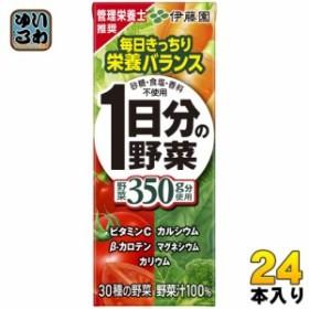 伊藤園 1日分の野菜 200ml 紙パック 24本入(野菜ジュース)