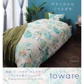 南国リゾートボタニカルデザイン テンセル混カバーリング toware トワレ カバーリング3点セット ベッド用 シングル3点セット スカイブル