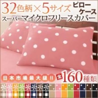 単品 32色柄から選べるスーパーマイクロフリースカバーシリーズ 用 枕カバー 1枚 (柄 ドット)(カラー ブラウン) 茶