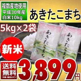 【新米】 あきたこまち 白米 10kg(5kg×2) 令和元年産 送料無料 通常発送