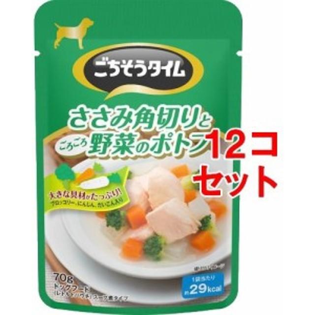 ごちそうタイム パウチ ささみ角切りとごろごろ野菜のポトフ(70g12コセット)[ドッグフード(ウェットフード)]