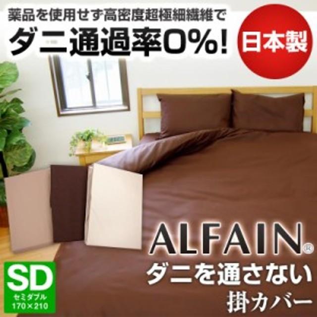 【日本製】 アルファイン 掛け布団カバー セミダブル ダニを通さない 防ダニ 掛布団カバー