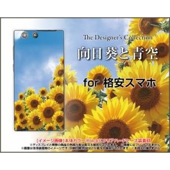 スマホ カバー FREETEL HUAWEI ZenFone iPhone 等 格安スマホ 花柄 かわいい おしゃれ ユニーク 特価 etc-nnu-002-013