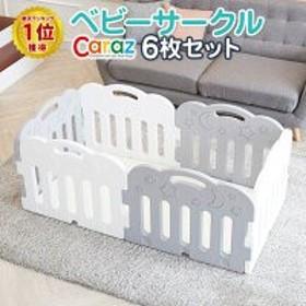 【Caraz】 ベビーサークル ゲート 柵 パーテーション フェンス 赤ちゃん 置くだけ 安心 76×60cm 組み合わせ自由 6枚 セット