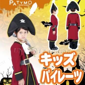 Patymo キッズパイレーツ 子供用 仮装 衣装 コスプレ ハロウィン 子供 キッズ コスチューム 男の子 海賊 パイレーツ 子ども用 こども パ