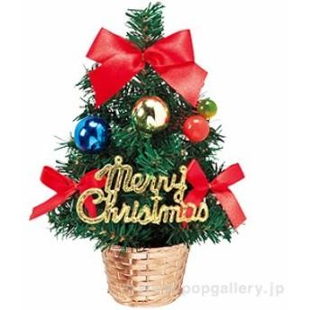 20cmバリューツリー クリスマス装飾デコレーション(置き物)
