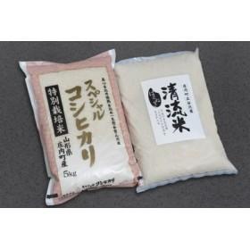 庄内町産ブランド米食べ比べ10kgセット