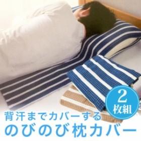 【ゆうパケット】2枚組 背中までカバーする のびのび 枕カバー ピロケース 綿100% パイル