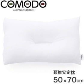 COMODO 頚椎安定枕 50cm×70cm CMR5070 枕 安眠 ホテル クッション だきまくら まくら だき枕
