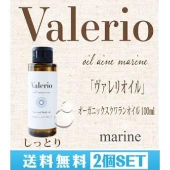 送料無料☆2個セットValerio oil marine ヴァレリオイル マリン/化粧用オイル しっとり 美容 スキンケア 潤い ボディケア