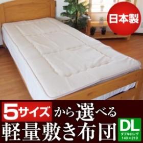 【日本製】 5サイズから選べる ポリエステル 敷き布団 ダブル 軽量 敷布団