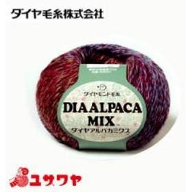 秋冬毛糸 『DIA ALPACA MIX(ダイヤアルパカミクス) 6707番色』 DIAMONDO ダイヤモンド