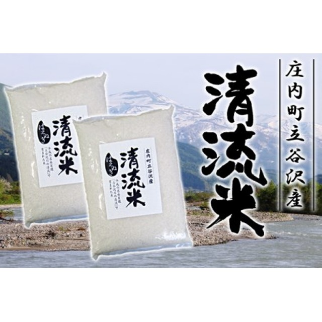 平成の名水百選「立谷沢の清流米」10kg
