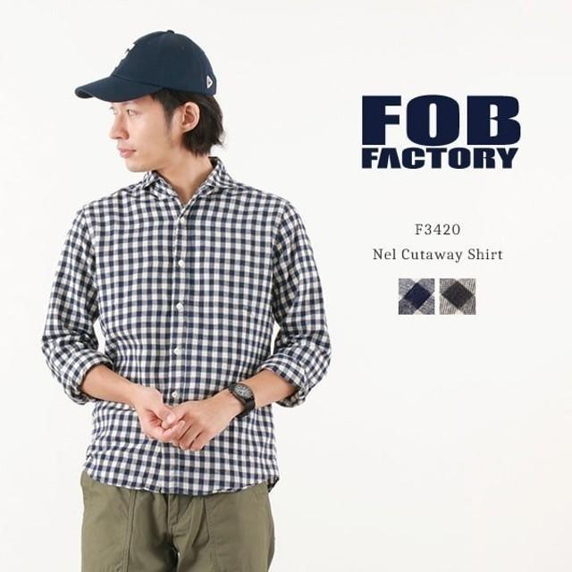 【期間限定ポイント10倍】FOB FACTORY(FOBファクトリー) F3420 ギンガムチェック ネルカッタウェイシャツ / 長袖 / コットン / メンズ / 日本製