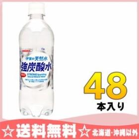 サンガリア 伊賀の天然水強炭酸水 500ml ペットボトル 48本 (24本入×2 まとめ買い)