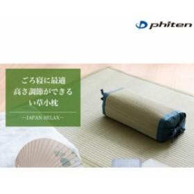 phiten(ファイテン)い草 小枕【日本製】(YO622000)