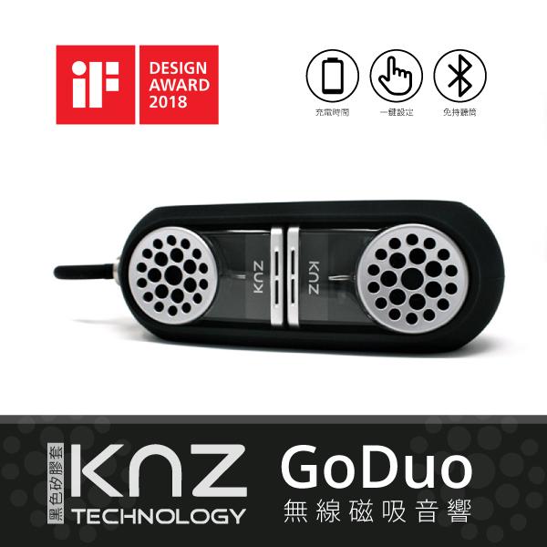 美國 Knz GoDuo無線磁吸音響/透明主體/黑色矽膠套