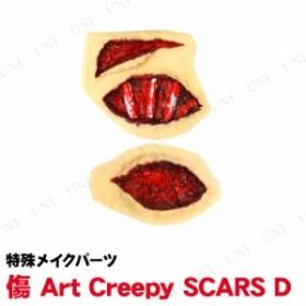 傷 Art Creepy SCARS D 衣装 コスプレ ハロウィン ハロウィン 衣装 プチ仮装 変装グッズ パーティーグッズ 化粧 特殊メイク ホラーメイク