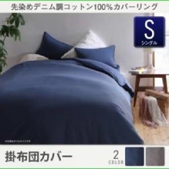 単品 先染めデニム調コットン100%カバーリング ツイム用 掛け布団カバー (幅サイズ シングル)(カラー グレー)