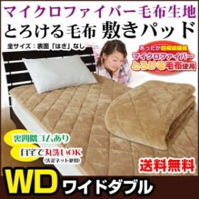 敷きパッド ワイドダブル ベッドパッド 送料無料 とろけるような肌さわり あったか毛布生地で