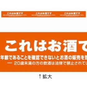 レールPOP お酒コーナー(10枚パック)