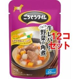 ごちそうタイム パウチ 牛レバーとごろごろ野菜の角煮(70g12コセット)[ドッグフード(ウェットフード)]