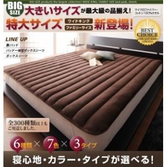 寝心地・カラー・タイプが選べる!大きいサイズのパッド・シーツ シリーズ マイクロファイバー 敷パッド クイーン クイーン / ワインレ