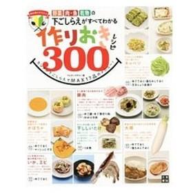 作りおきレシピ300/フルタニマサエ