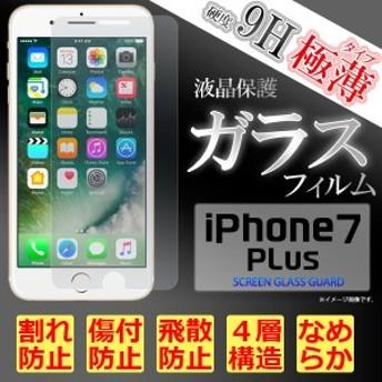 iPhone8Plus iPhone7Plus フィルム 液晶保護フィルム 9H 強化ガラス 液晶 保護 カバー シート シール アイフォン 7 プラス スマートフォ