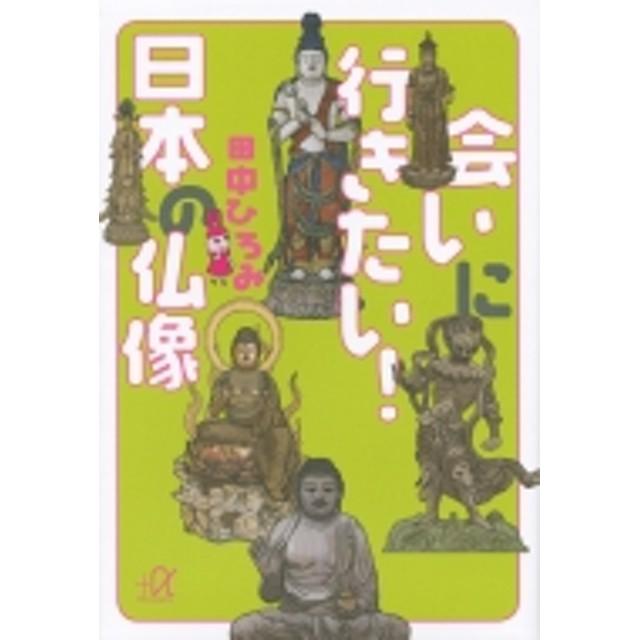 田中ヒロミ/会いに行きたい!日本の仏像 講談社+α文庫