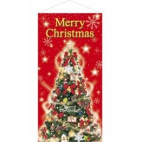 クリスマスドリームタペストリー|クリスマス(Xmas)壁掛け用(防炎加工)