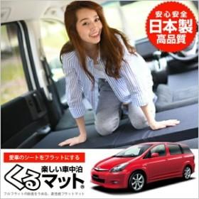 ウィッシュ マット 10系 ANE10G 車中泊マットレス フルフラットの段差解消 旅行 ベッド 人気内装カー用品 (2個:ブラック)