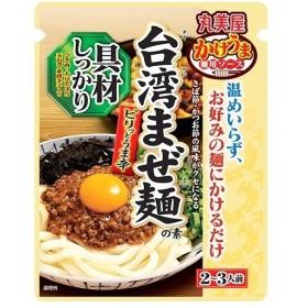 かけうま麺用ソース 台湾まぜ麺の素(2〜3人前)