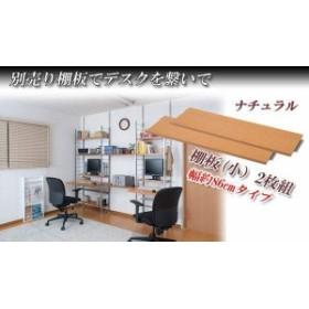 突っ張り薄型スリムデスク用棚板 幅86cm(小)2枚組 ナチュラル色 nj-0345(送料無料)(オープンラック、シェルフ、リビ