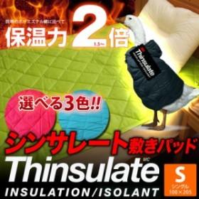 【日本製】 シンサレート 敷きパッド シングル シンサレート敷きパッド 敷きパット 国産