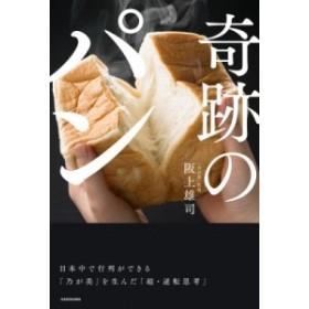 【単行本】 阪上雄司 / 奇跡のパン 日本中で行列ができる「乃が美」を生んだ「超・逆転思考」