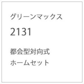 グリーンマックス (再生産)(N) 2131 都会型対向式ホームセット 返品種別B