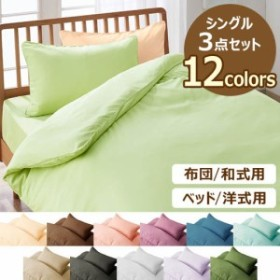 布団カバーセット シングル 3点セット 布団用 和式 ベッド用 洋式 一人暮らし 新生活 お買得!選べる12色カバーリングシリーズ