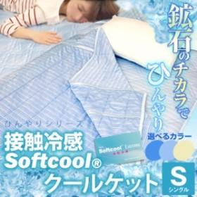 接触冷感 ひんやり 冷たい クールケット シングル  ソフトクール Softcool