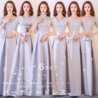 ドレス フォーマル ロング丈