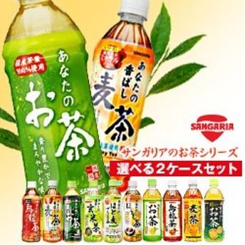 【送料無料】 サンガリア お茶シリーズ 選べる2ケースセット 500mlペットボトル×48(24×2)本入