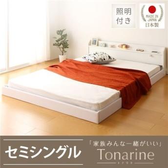 日本製 フロアベッド 照明付き 連結ベッド セミシングル (ベッドフレームのみ)『Tonarine』トナリネ ホワイト 白〔代引不可〕【配達日時指定不可】